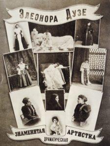 Eleonora Duse la celebre attrice drammatica manifesto della prima tournée in Russia 1891, Roma Biblioteca e Museo Teatrale del Burcardo